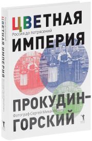 Цветная империя. Россия до потрясений, В. В. Колыванова