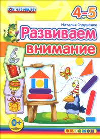 Развиваем внимание. 4-5 лет, Наталья Гордиенко