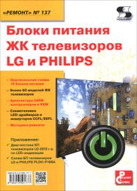 Блоки питания ЖК телевизоров LG и PHILIPS. Выпуск 137, Родин А.