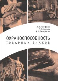 Охраноспособность товарных знаков, Г. Г. Галифанов, Р. А. Карлиев, Р. Г. Галифанова