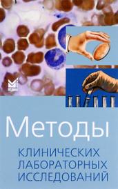 Методы клинических лабораторных исследований, Под ред. Камышников В.С.