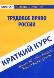 Трудовое право России. Краткий курс,