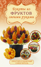 Букеты из фруктов, Светлана Бенза