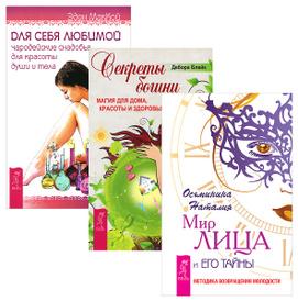 Мир лица. Для себя любимой. Секреты богини (комплект из 3 книг), Наталия Осьминина, Эден МакКой, Дебора Блейк