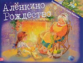 Алёнкино Рождество, Алена Вересова