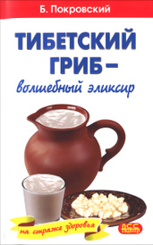 Тибетский гриб - волшебный эликсир, Б. Покровский