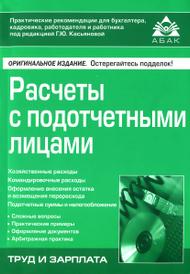 Расчеты  с подотчеными лицами, Касьянова Г.Ю.