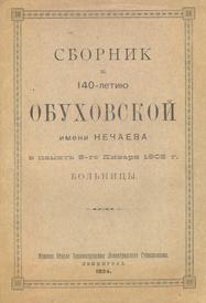 Сборник к 140-летию Обуховской имени Нечаева в память 9-го января 1905 г. больницы,