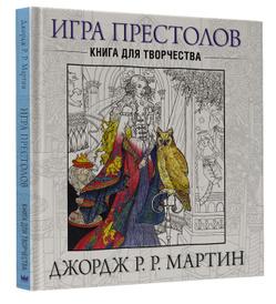 Игра престолов. Книга для творчества, Джордж Р. Р. Мартин
