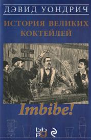 Imbibe! История великих коктейлей, Дэвид Уондрич