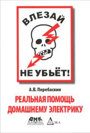 Влезай - не убьет! Реальная помощь домашнему электрику, А. В. Перебаскин