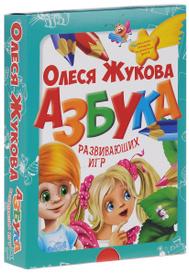 Азбука развивающих игр (+ карточки), Олеся Жукова