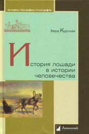 История лошади в истории человечества, Вера Курская