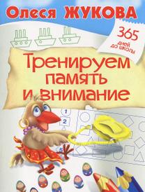 Тренируем память и внимание, Олеся Жукова