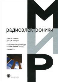 Компьютерная архитектура. Количественный подход, Джон Л. Хеннесси, Дэвид А. Паттерсон