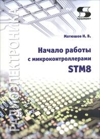 Начало работы с микроконтроллерами STM8, Н. В. Матюшов