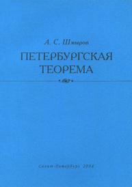 Петербургская теорема. Учебное пособие, А. С. Шмыров