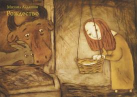 Рождество (набор из 12 открыток), Михаил Алдашин