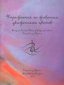 Упражнения по живописи движениями цветов, Элизабет де Брайн