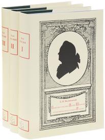Материалы Якоба Штелина. В 3 томах (комплект), К. В. Малиновский