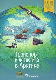 Транспорт и логистика в Арктике. Альманах, №1, 2015,