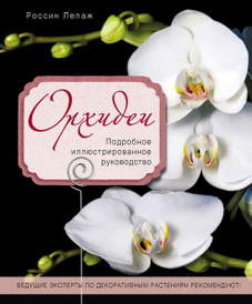 Орхидеи. Подробное иллюстрированное руководство, Россин Лепаж