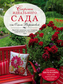 Секреты идеального сада от Ольги Вороновой, Ольга Воронова
