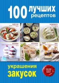 100 лучших рецептов украшения закусок,