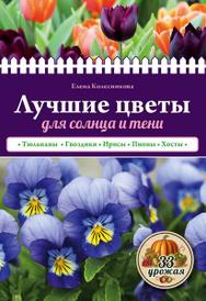 Лучшие цветы для солнца и тени, Елена Колесникова