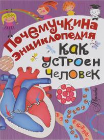 Как устроен человек, С. В. Альтшулер, В. В. Иванова, А. Г. Озорнина