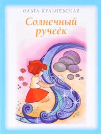 Солнечный ручеек, Ольга Кульневская
