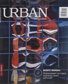 Urban magazine, №3(08), 2015,