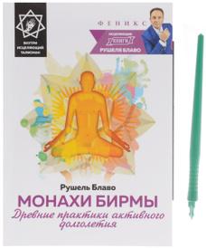 Монахи Бирмы. Древние практики активного долголетия (+ исцеляющий талисман), Рушель Блаво
