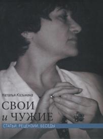 Свои и чужие, Наталья Казьмина