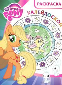My Little Pony. Раскраска-калейдоскоп,