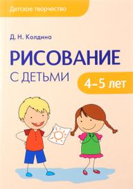 Рисование с детьми 4-5 лет. Сценарий занятий, Д. Н. Колдина