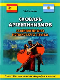 Словарь аргентинизмов современного испанского языка, Т. Р. Писарская