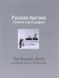 Русская Арктика. Столетие в фотографиях / The Russian Arctic: A Hundred Years in Photographs, Павел Рыбкин