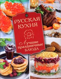 Русская кухня. Лучшие праздничные блюда, .