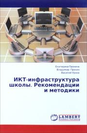 ИКТ-инфраструктура школы. Рекомендации и методики,