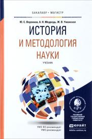 История и методология науки. Учебник, Ю. С. Воронков, А. Н. Медведь, Ж. В. Уманская