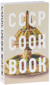 CCCP Cook Book: True Stories of Soviet Cuisine,