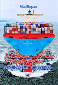 Маневрирование и управление морским судном. Учебное пособие, Г. Н. Шарлай