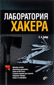 Лаборатория хакера, С. А. Бабин