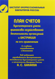 План счетов бухгалтерского учета финансово-хозяйственной деятельности организаций и инструкция по его применению, Бакаев А.С.