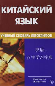 Китайский язык. Учебный словарь иероглифов, К. Е. Барабошкин