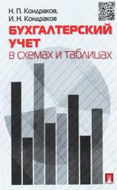 Бухгалтерский учет в схемах и таблицах, Н. П. Кондраков, И. Н. Кондраков