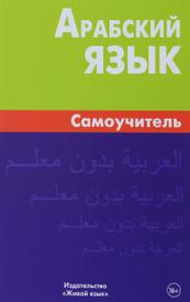 Арабский язык. Самоучитель, В. Н. Болотов