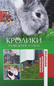 Кролики. Разведение и уход,