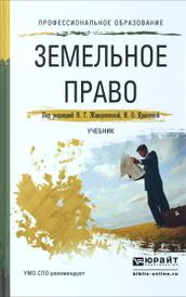 Земельное право. Учебник, Жаворонкова Н.Г. - Отв. ред., Краснова И.О. - Отв. ред.